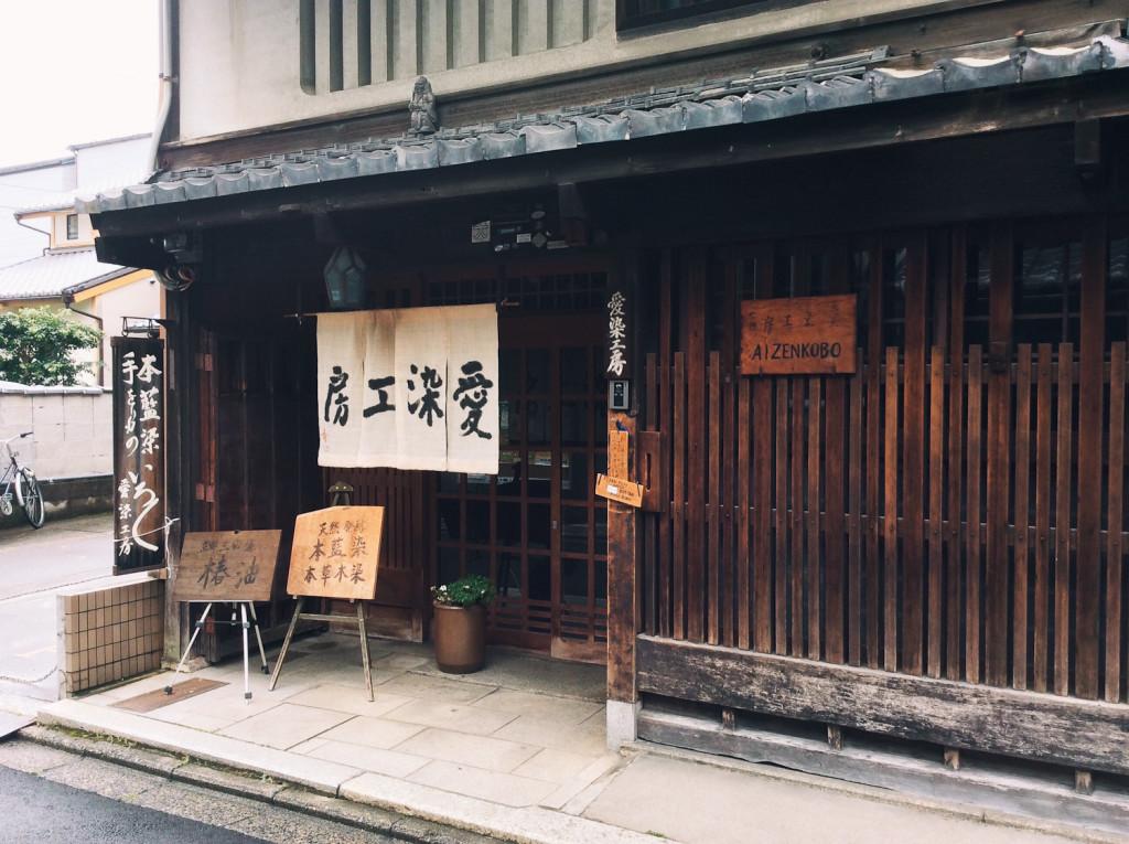 Bind | Fold Japanese Textile Tour 2015 - Aizenkobo